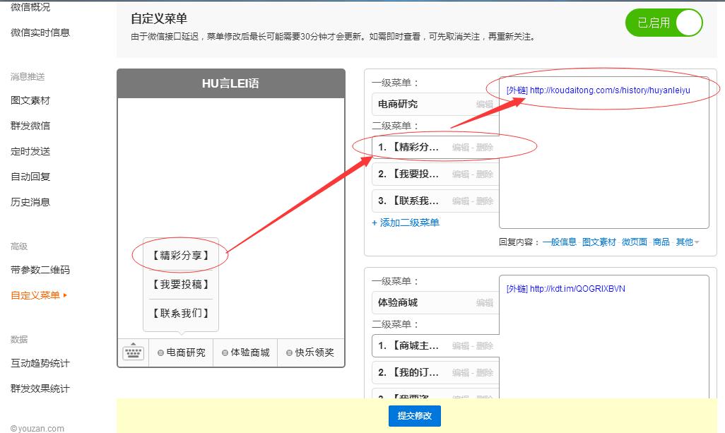 微信公众号自定义菜单链接查看历史信息参数错误!图片