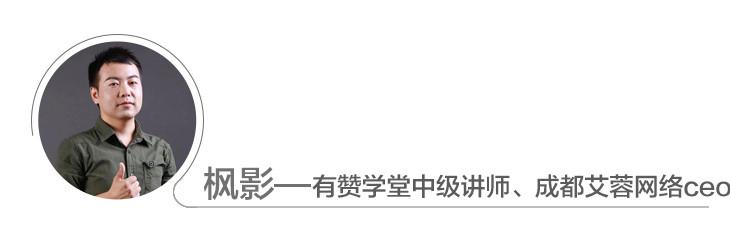 枫影讲师图片.jpg