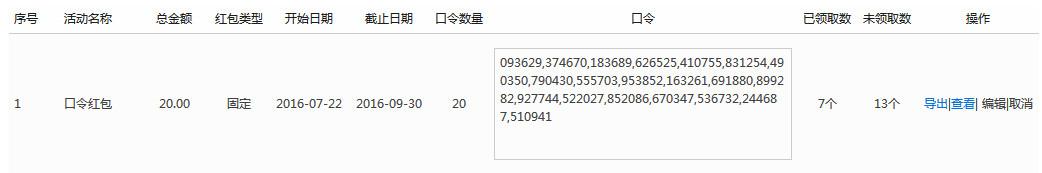 QQ截图20160728105136.jpg