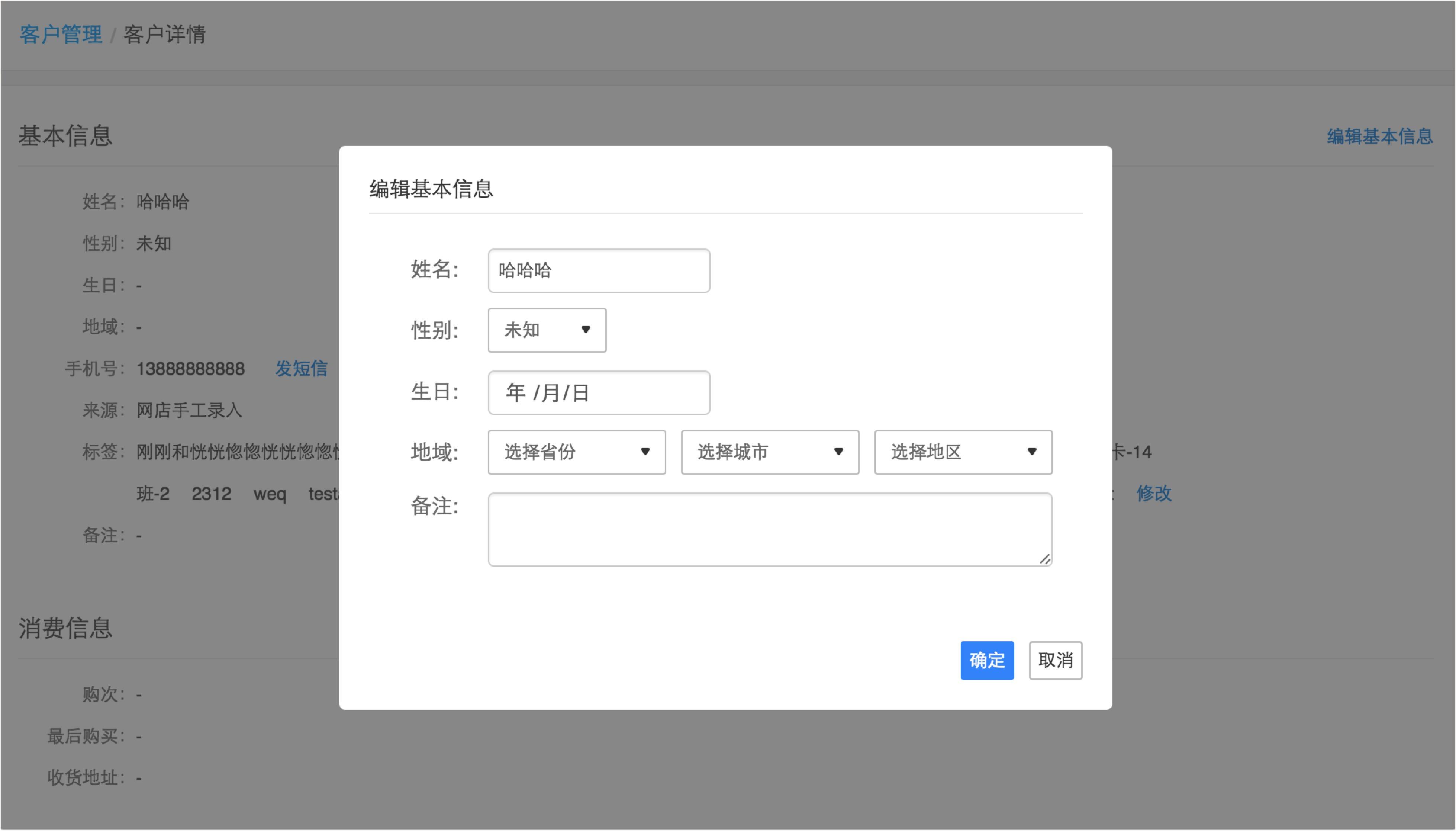 编辑客户信息.jpg