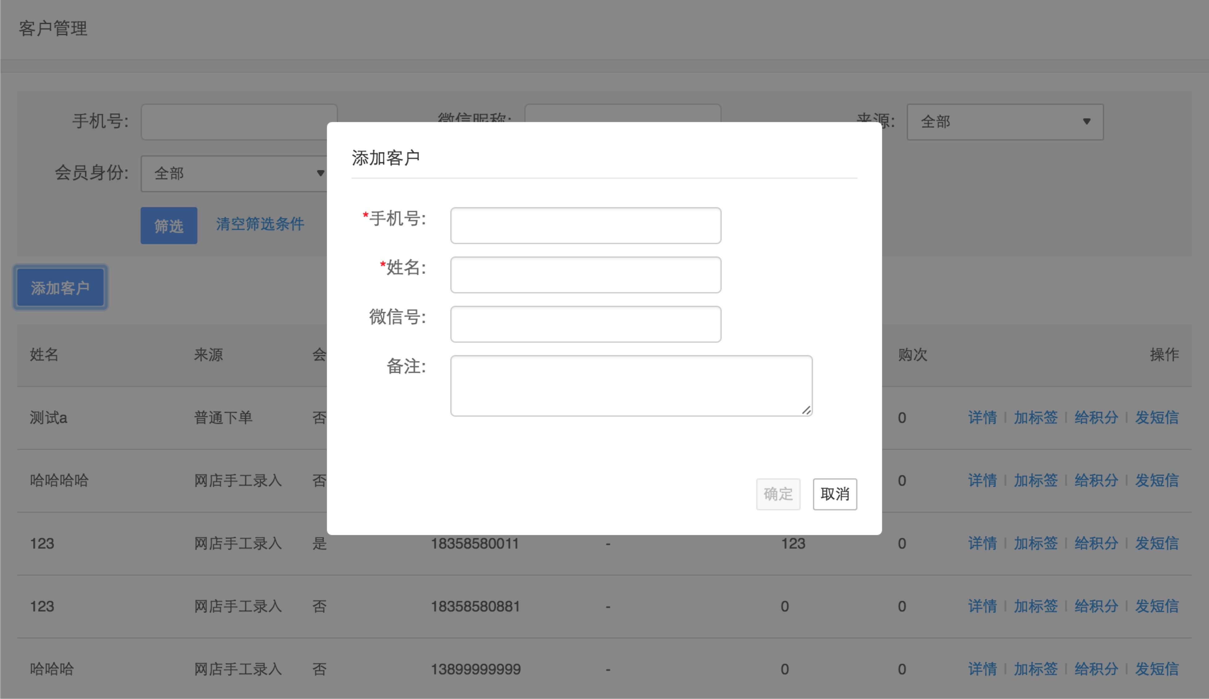 添加客户.jpg