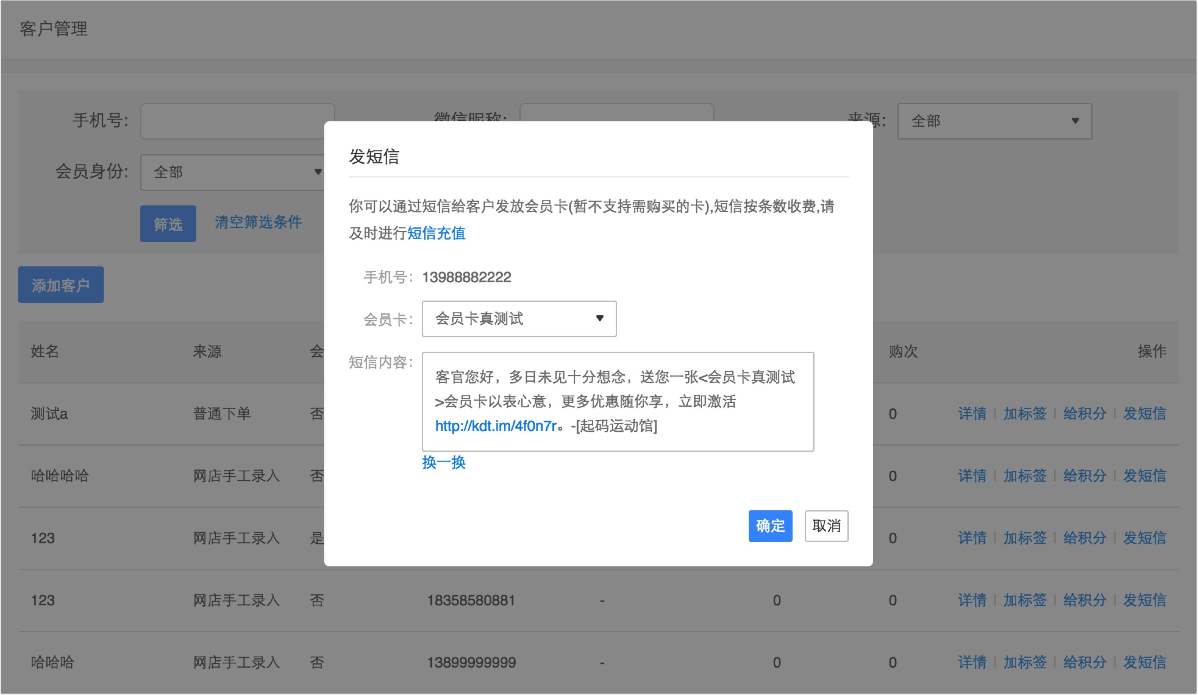 发送营销短信.jpg