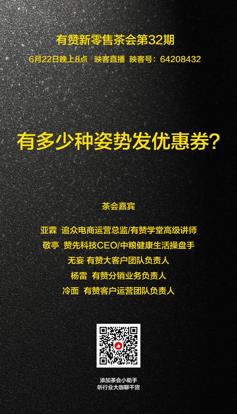 海报-茶会.png