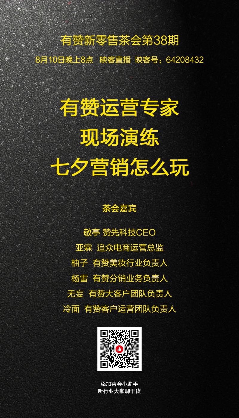 海报 茶会.jpg