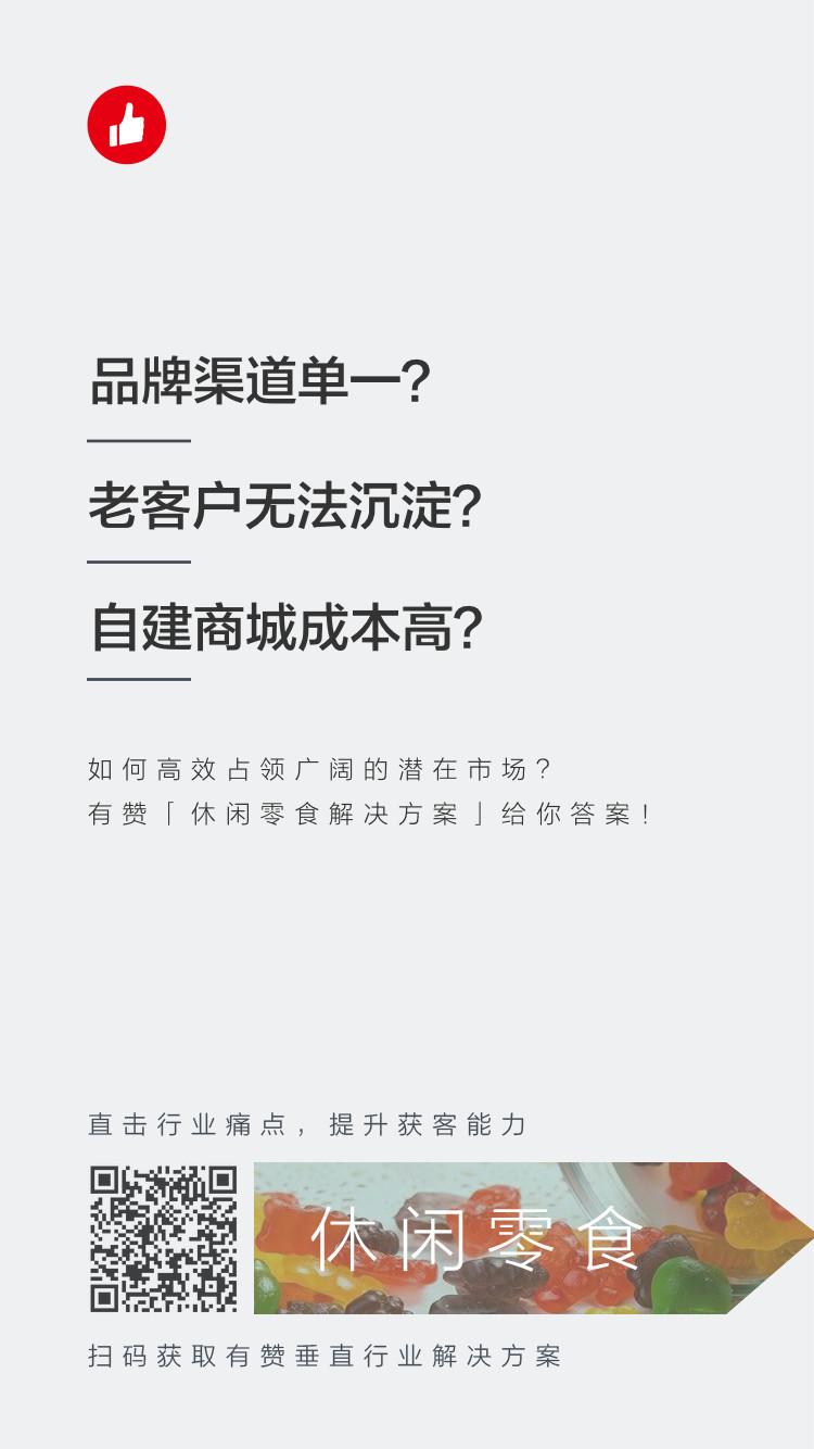 休闲零食解决方案.jpg