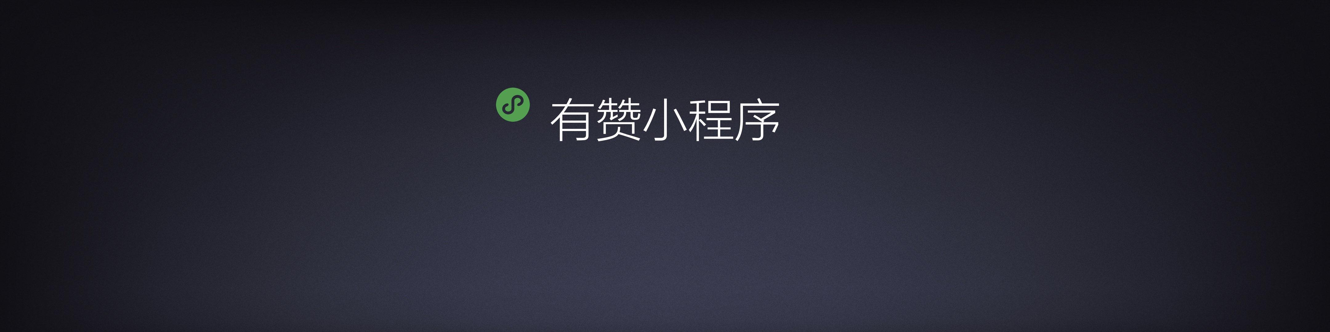 2018有赞春季沙龙-公开版.059.jpeg