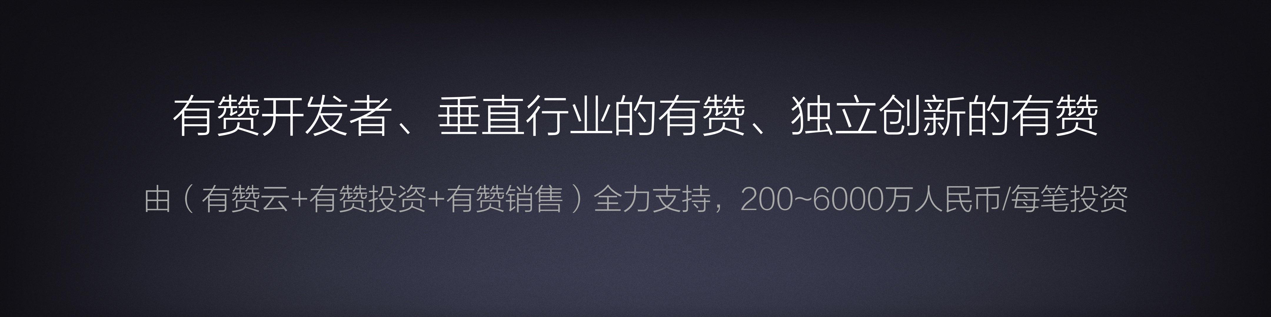 2018有赞春季沙龙-公开版.204.jpeg