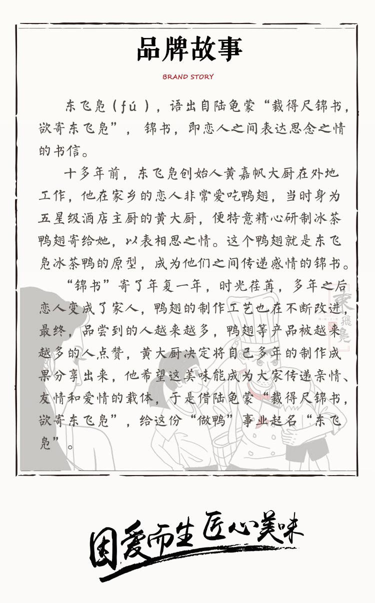 冰茶鸭组合详情页正稿_09.jpg