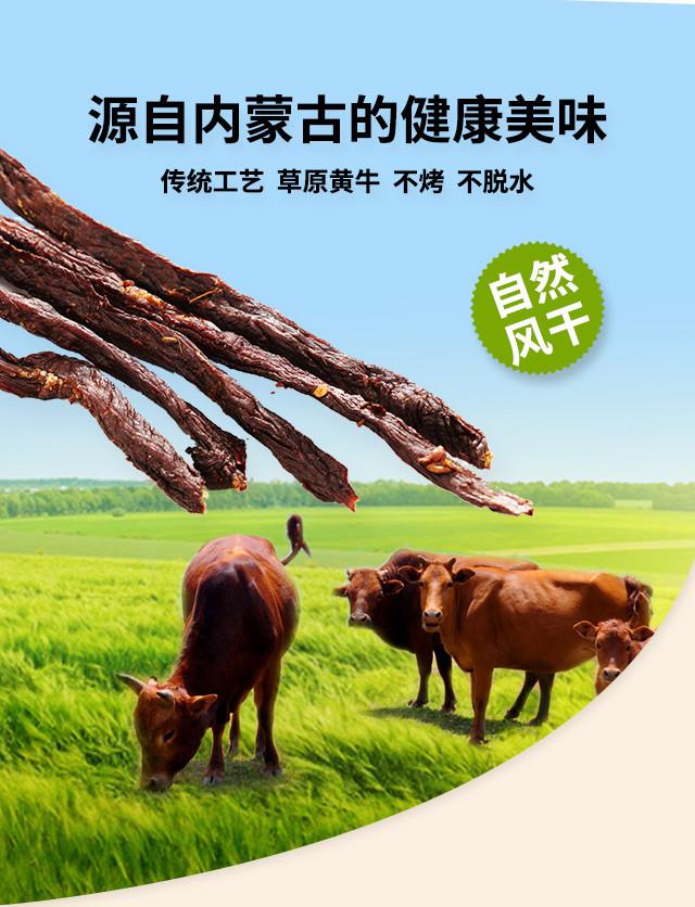 内蒙古风干牛肉干产品详情页_02.jpg