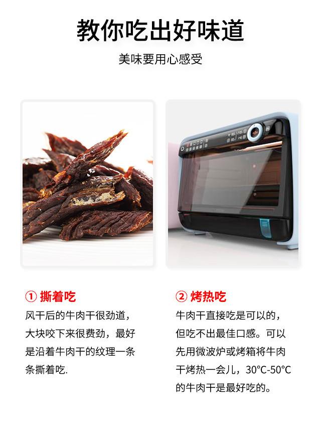 内蒙古风干牛肉干产品详情页_06.jpg