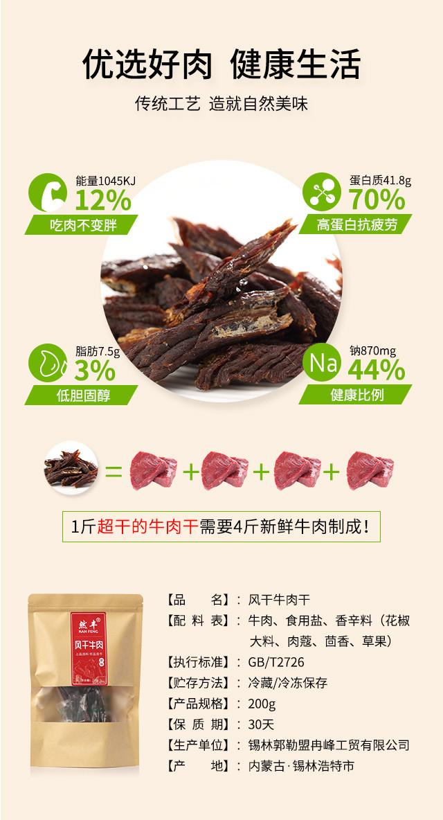 内蒙古风干牛肉干产品详情页_07.jpg