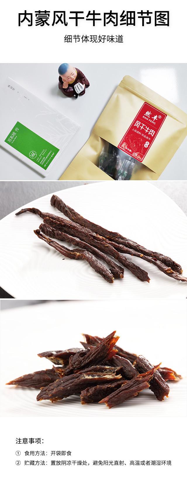 内蒙古风干牛肉干产品详情页_09.jpg