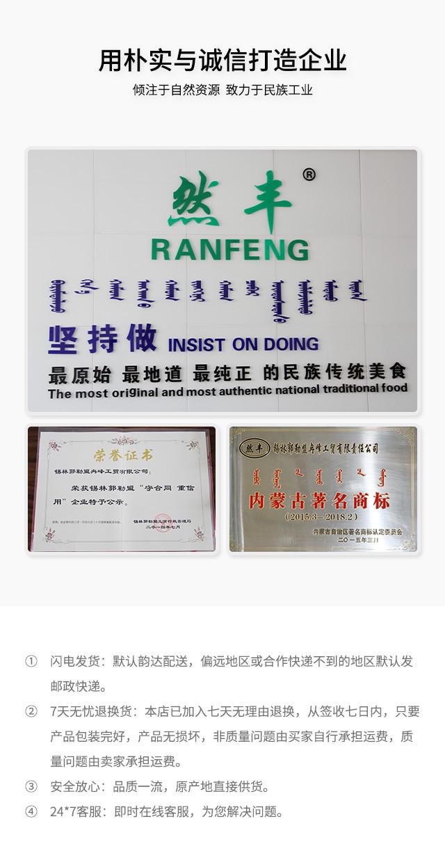 内蒙古风干牛肉干产品详情页_10.jpg