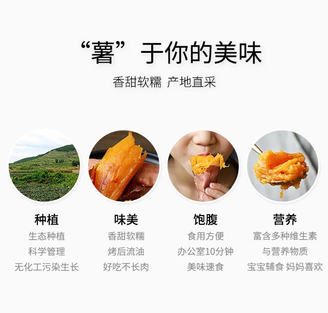 烟薯25号产品详情页_04.jpg