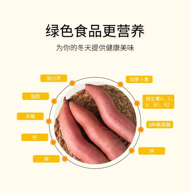 烟薯25号产品详情页_06.jpg