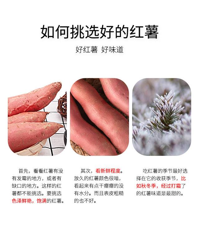 烟薯25号产品详情页_07.jpg