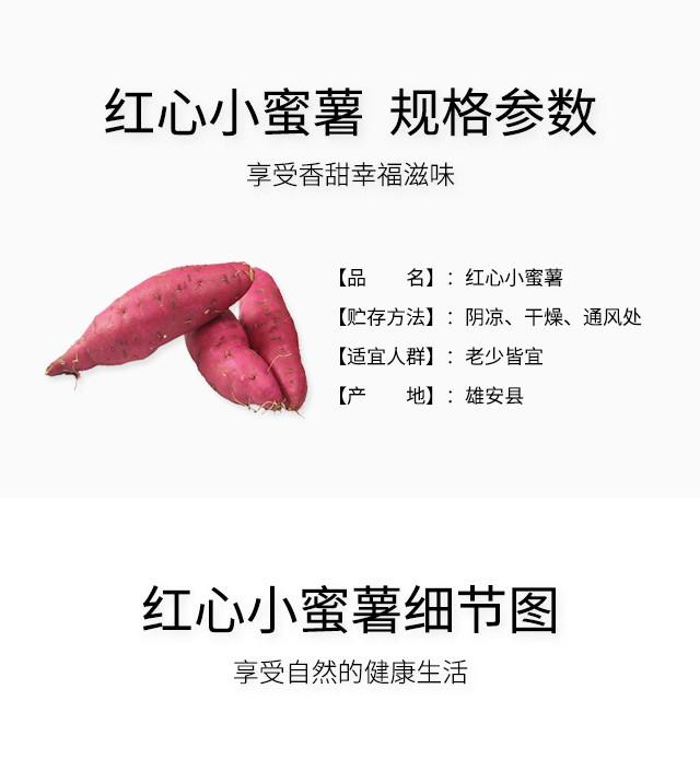 烟薯25号产品详情页_08.jpg