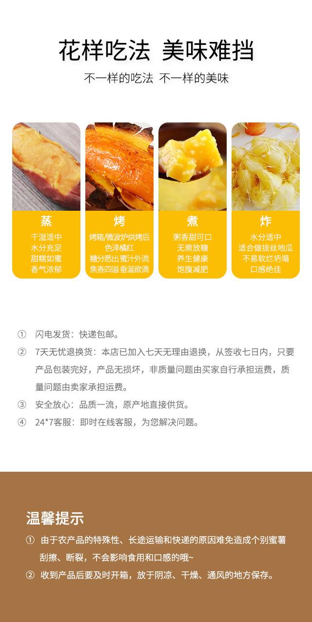 烟薯25号产品详情页_10.jpg