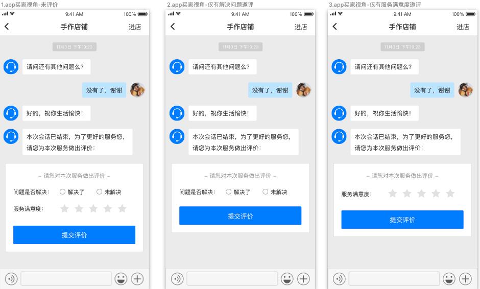 App 端客户.png