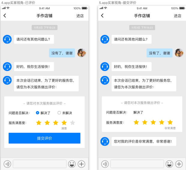 App 端客户2.png