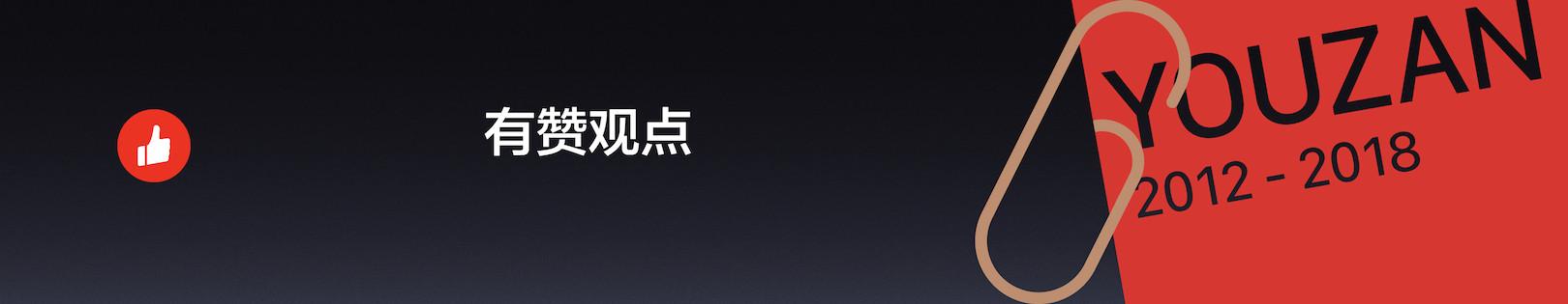 20181127 有赞六周年 - 公开版.012.jpeg