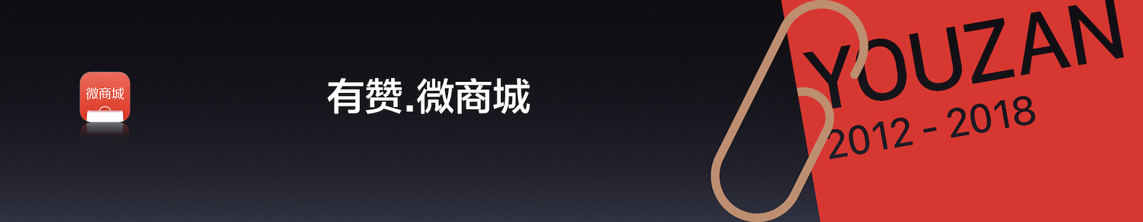 20181127 有赞六周年 - 公开版.024.jpeg