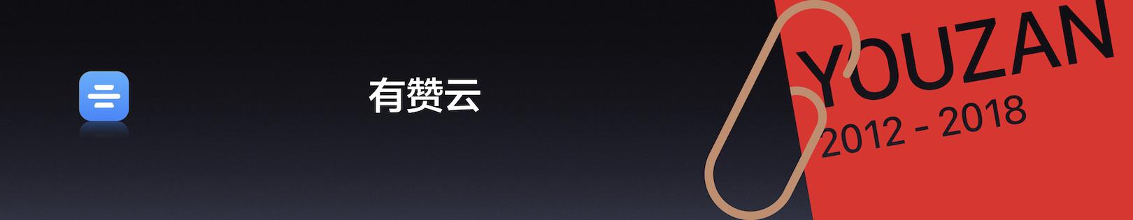 20181127 有赞六周年 - 公开版.047.jpeg