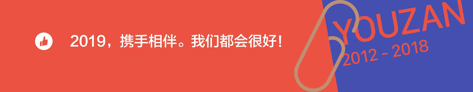20181127 有赞六周年 - 公开版.171.jpeg
