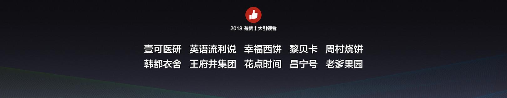 20181127 有赞六周年 - 公开版.159.jpeg