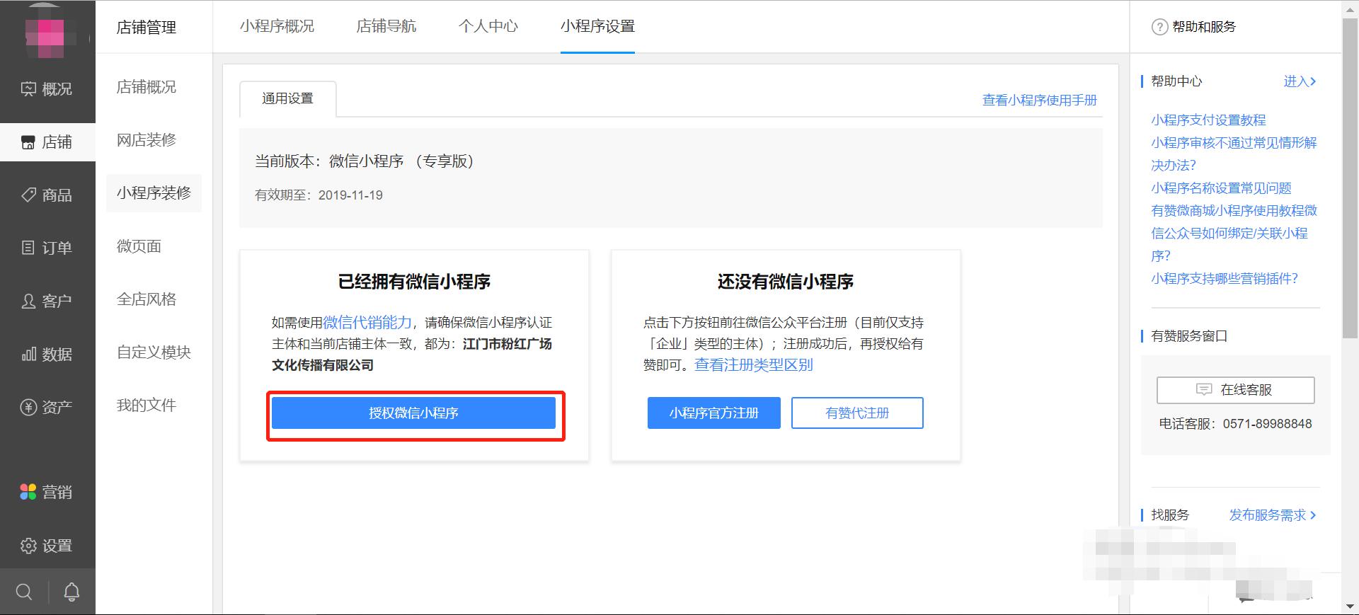 授权微信小程序(认证主体和店铺主体一致).jpg