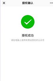 授权成功.png