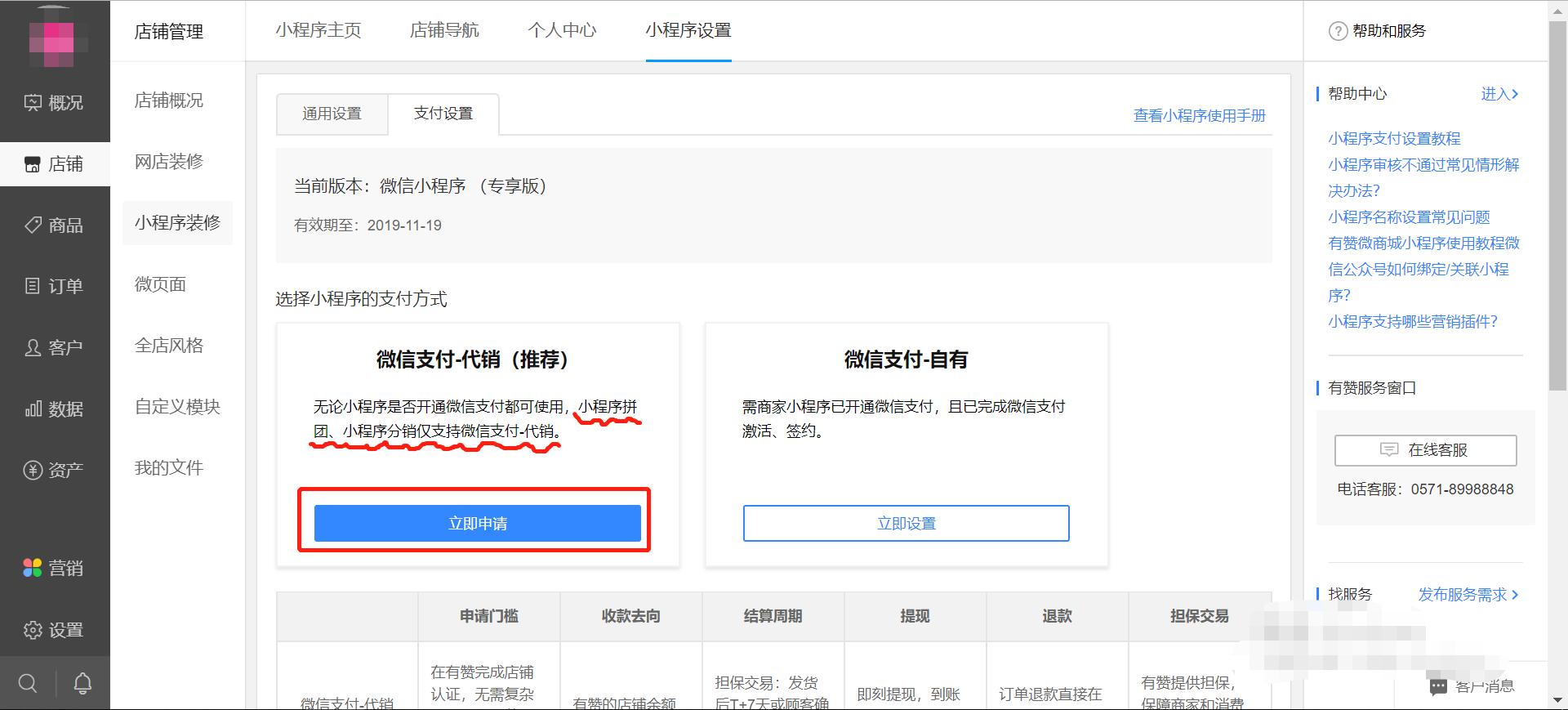 申请代销支付页面.jpg
