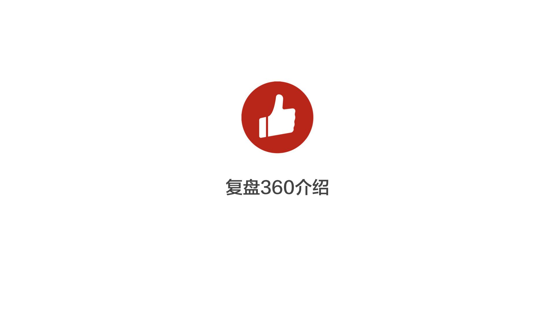 复盘报告360.001.jpeg