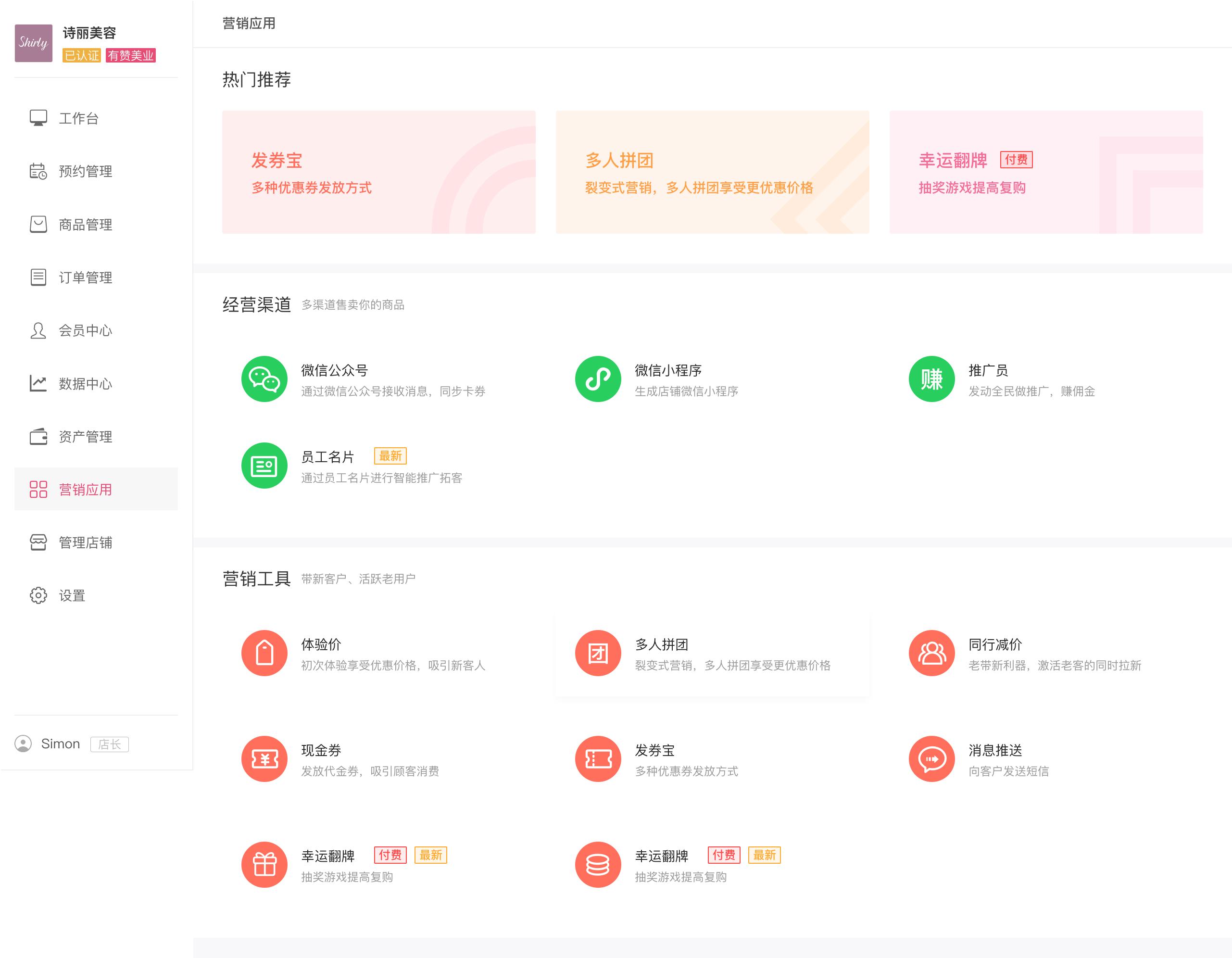 1-1 营销应用-员工名片.png