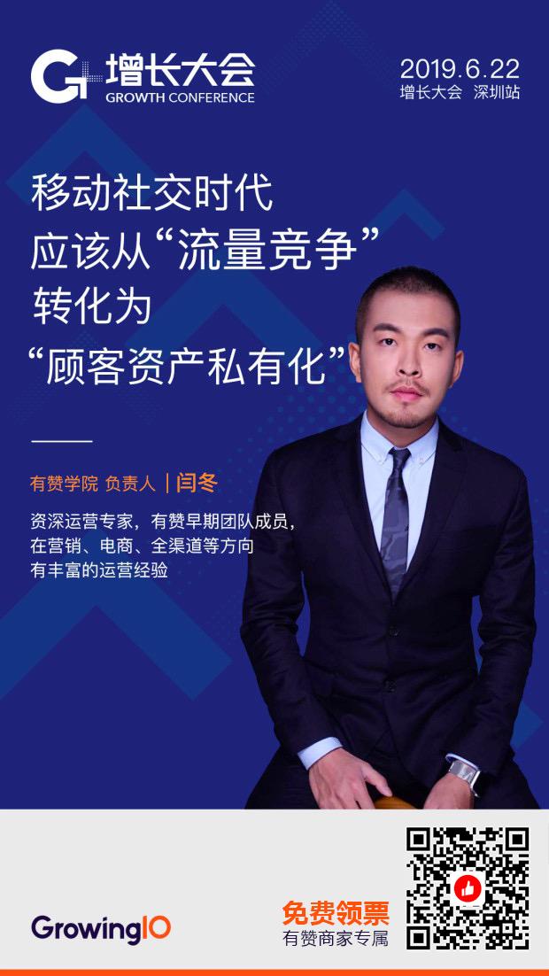 闫深圳增长大会-闫冬海报-免费通道2.jpg