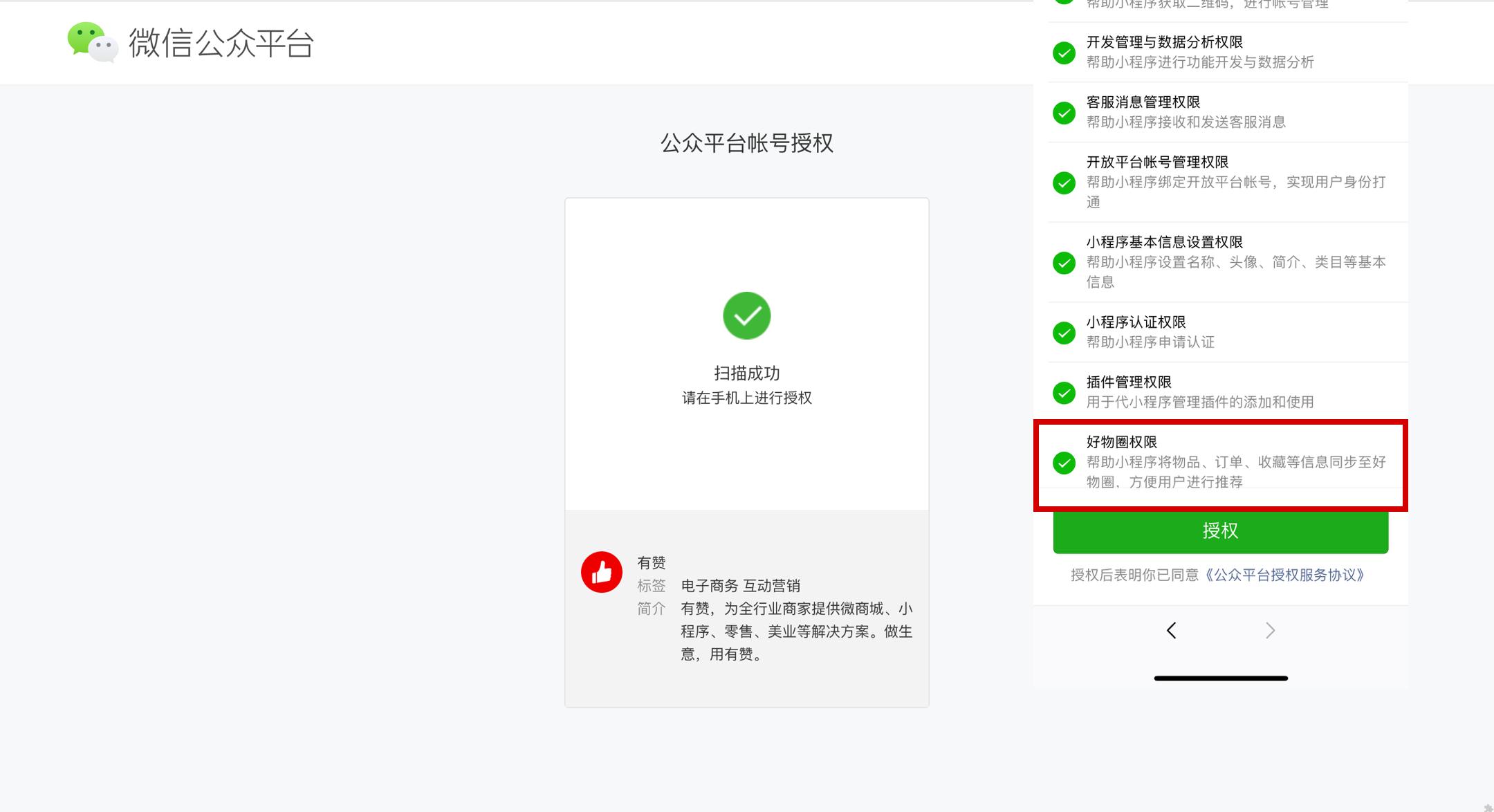 授权界面.png
