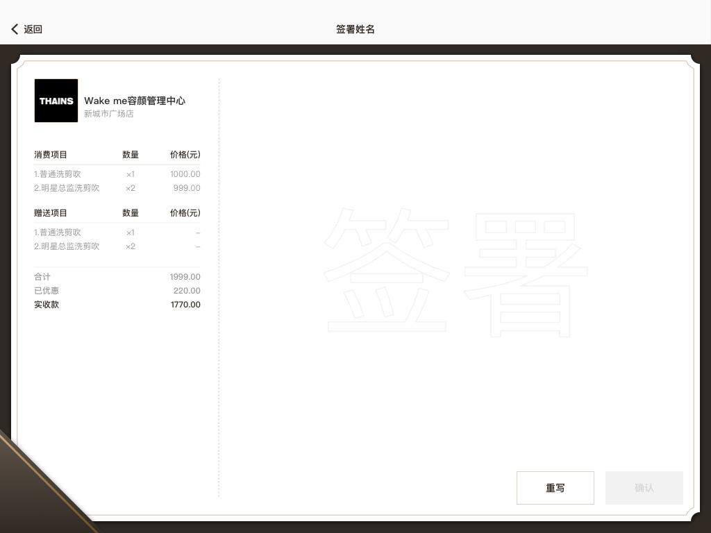 签字界面_默认状态 (2).png
