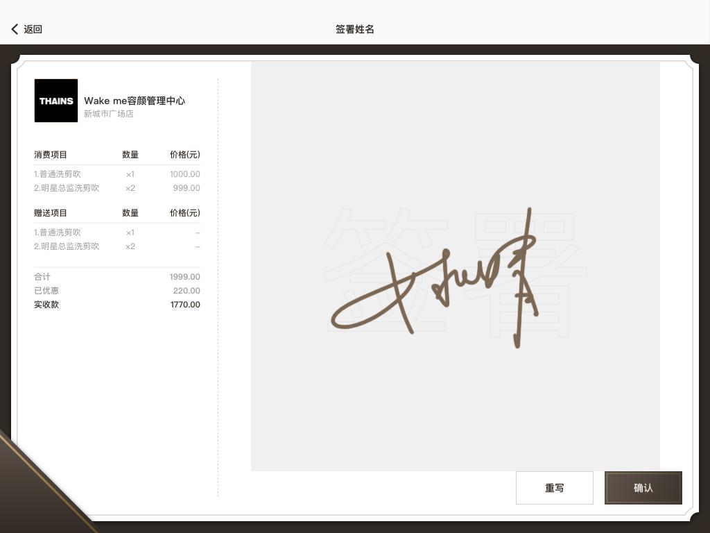 签字界面_签字状态.png