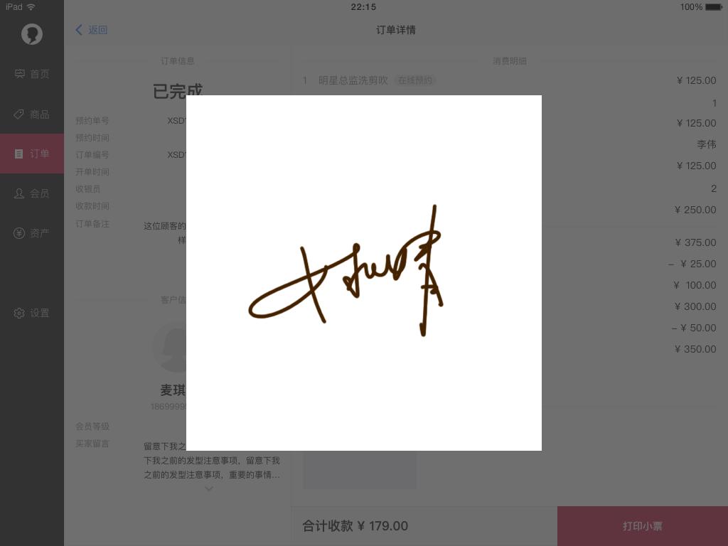 服务订单详情_签字展示 (1).png