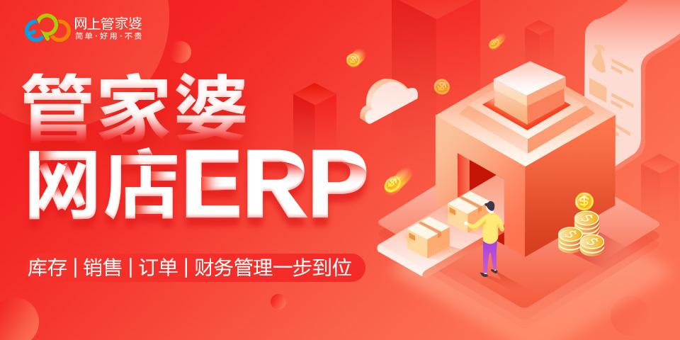 管家婆网店ERP.jpg