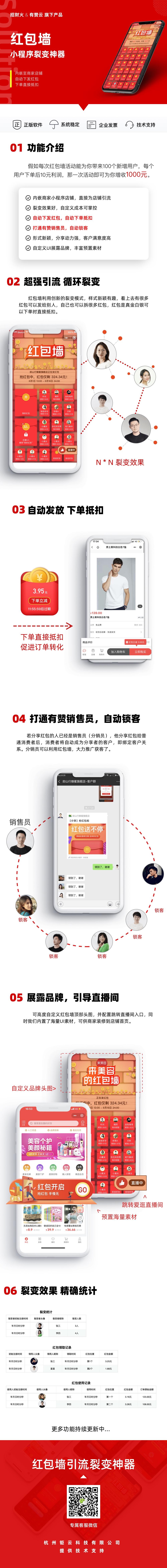 全新红包墙-内嵌介绍.jpg