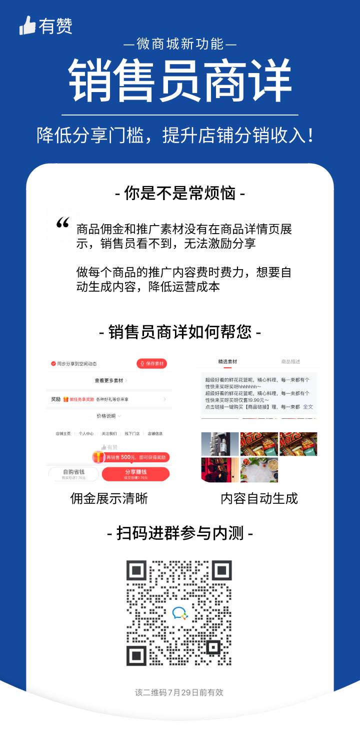 销售员商品详情页 (1).png