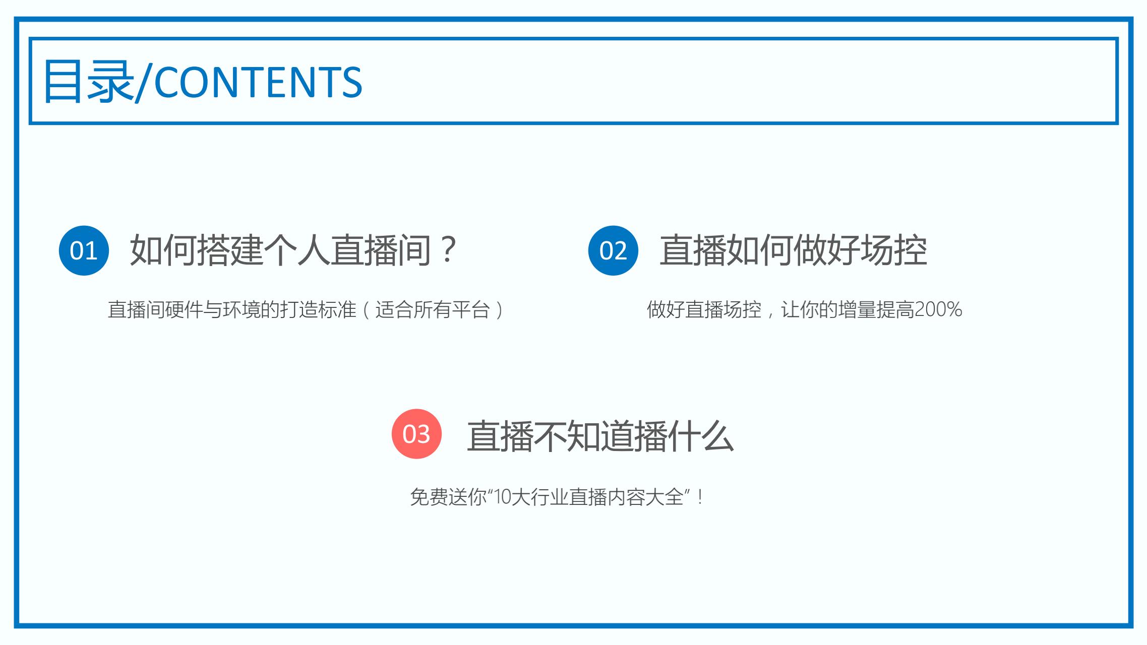 如何打造日销百万直播间_01.png