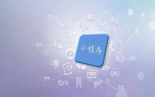 微信小程序商城版报价是多少?有哪些开发形式?
