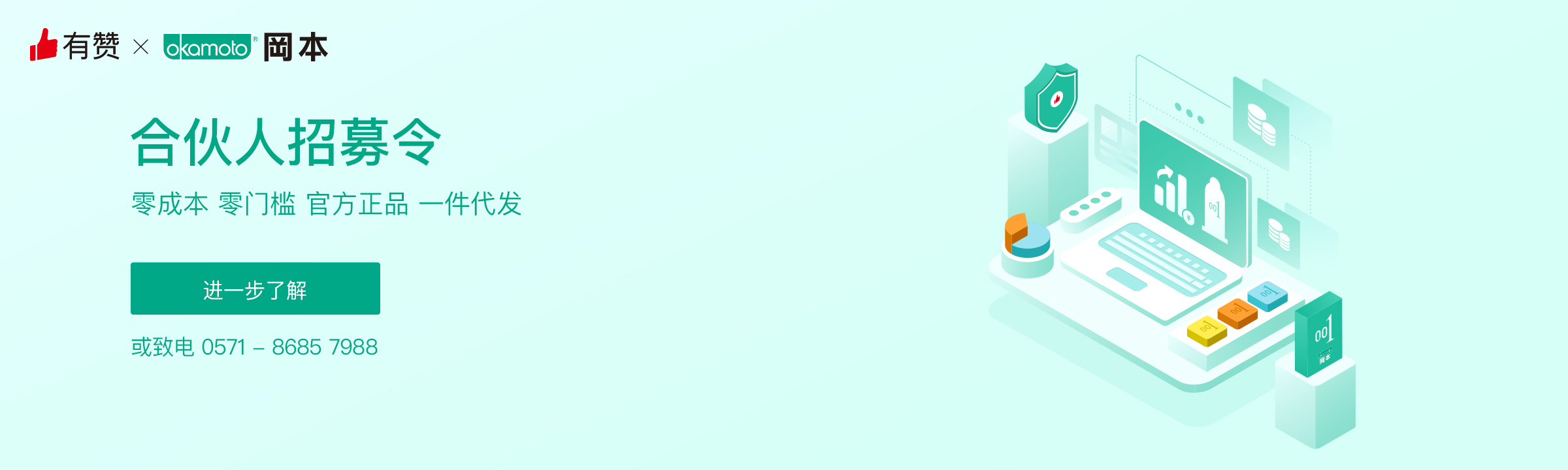 冈本_有赞官网banner.jpg