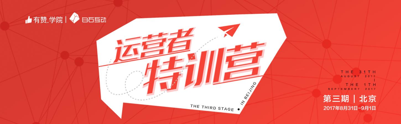 [有赞官方开班]运营者特训营第3期 | 北京站8月31日 - 9月1日