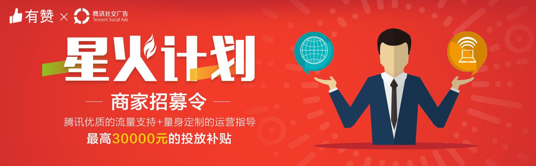 """有赞联合腾讯推出""""星火计划"""",提供广告投放补贴"""