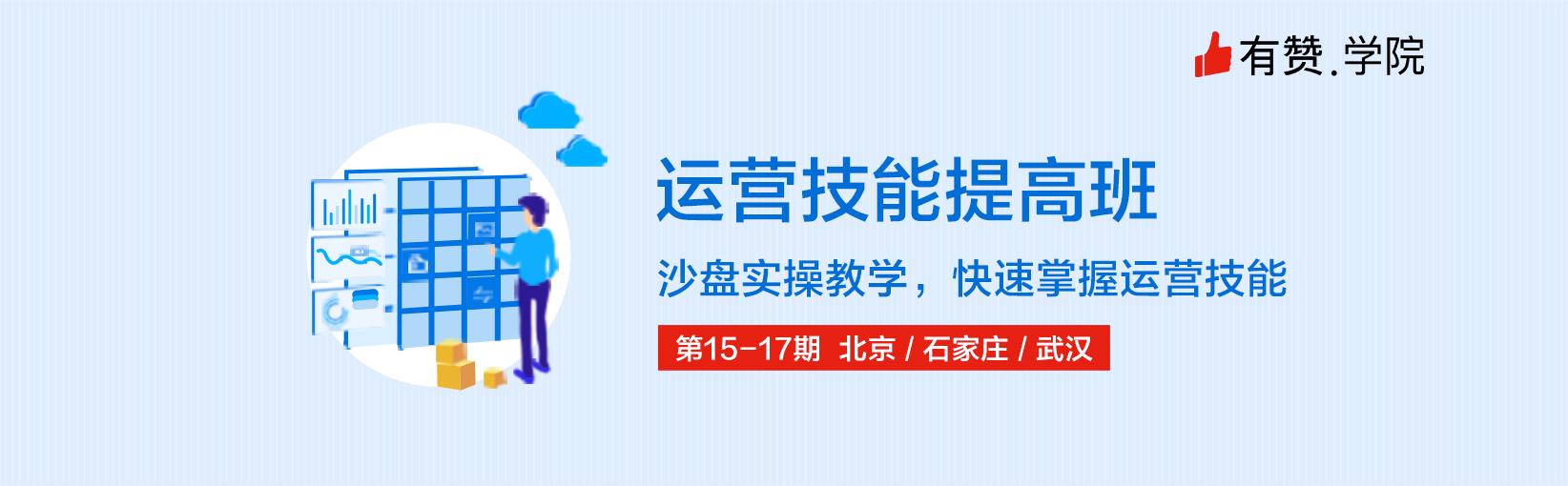 【运营技能提高班-第18期】8月24日杭州站不见不散