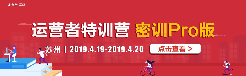 【有赞学院】运营者特训营-密训Pro版   04.19-04.20 苏州站